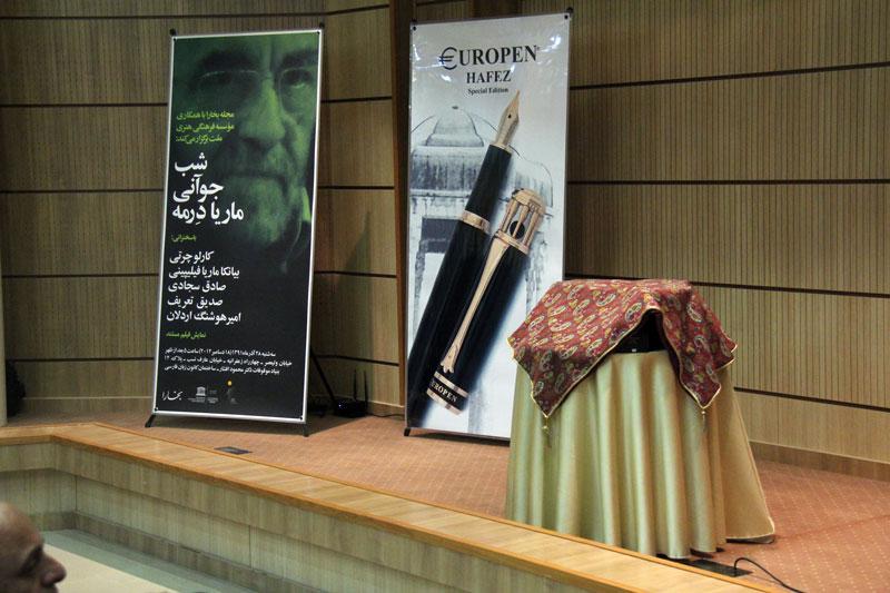 ساخت مسجد با کاغذ رونمایی از قلم حافظ در سالن دکتر افشار | گلستانی