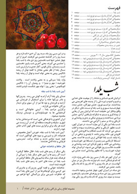 public://press/Ghalam-Name-4.jpg