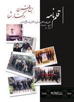 public://press/Ghalam-Nameh-11.jpg