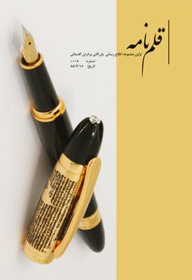 public://press/Ghalam-Nameh-5.jpg